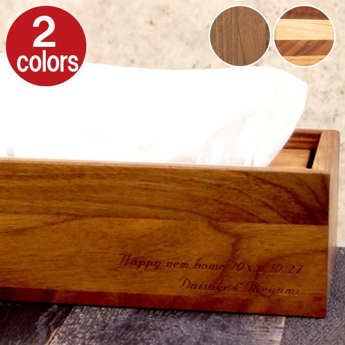 名入れ木製ティッシュボックスケース