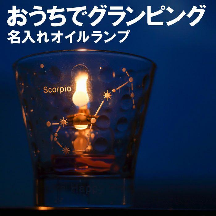 名入れグラス型オイルランプ 専用オイル付き