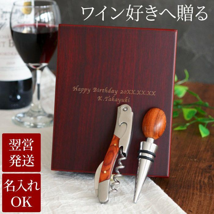 木製ソムリエナイフセット