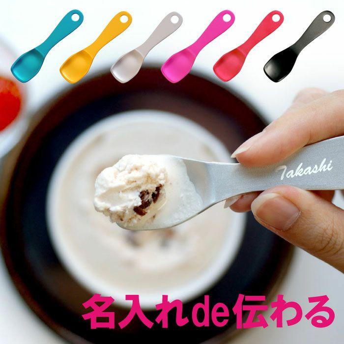 名入れアイスクリームスプーン