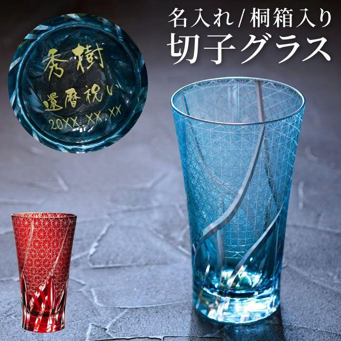 切子ロンググラス 菊つなぎ模様 400ml 単品