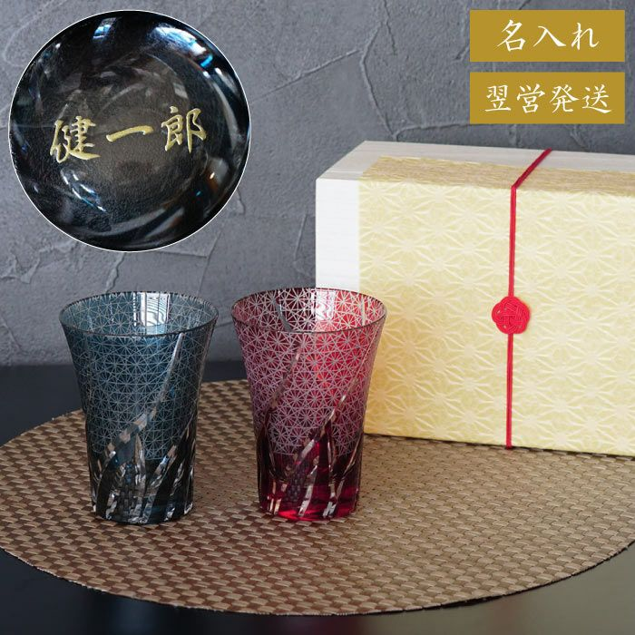 切子ロンググラス 菊つなぎ模様 400ml ペア