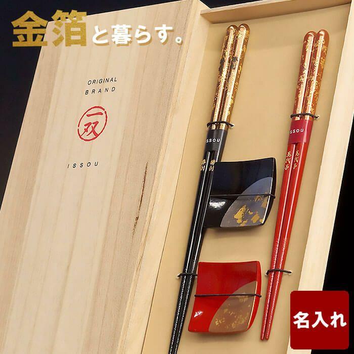 名入れ瑞雲箔散らし箸&箸置き4点セット