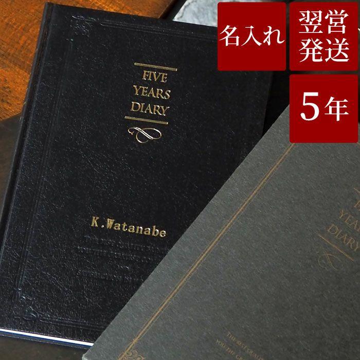 名入れ5年日記