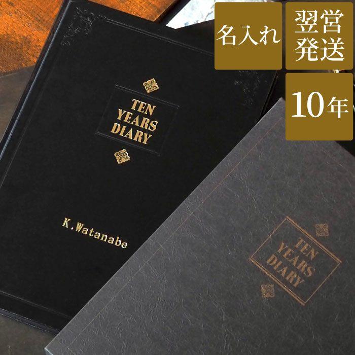 名入れ10年日記