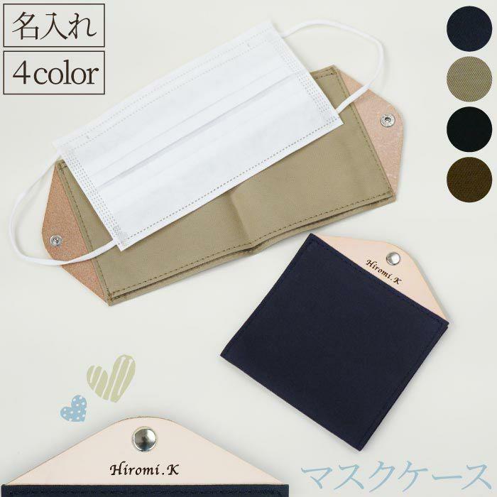 日本製本革名入れ折りたたみ式マスクケース