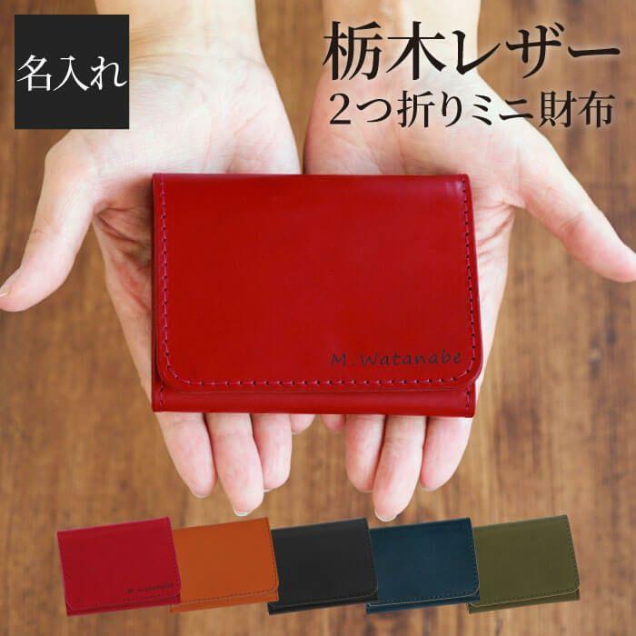 名入れ栃木レザー2つ折りミニ財布