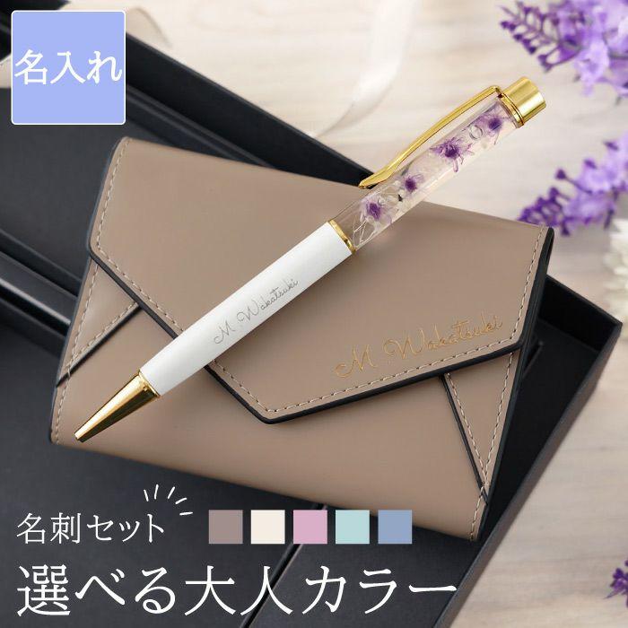 名入れレター型名刺入れ×ハーバリウムペンセット