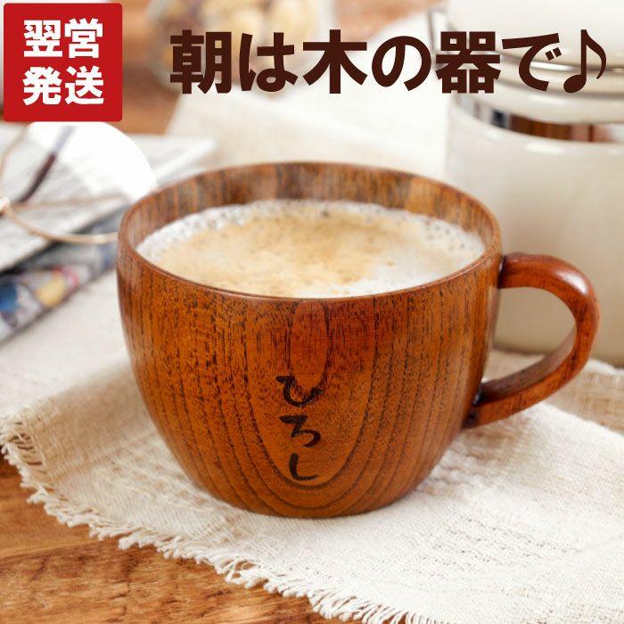 名入れ木のティーカップ