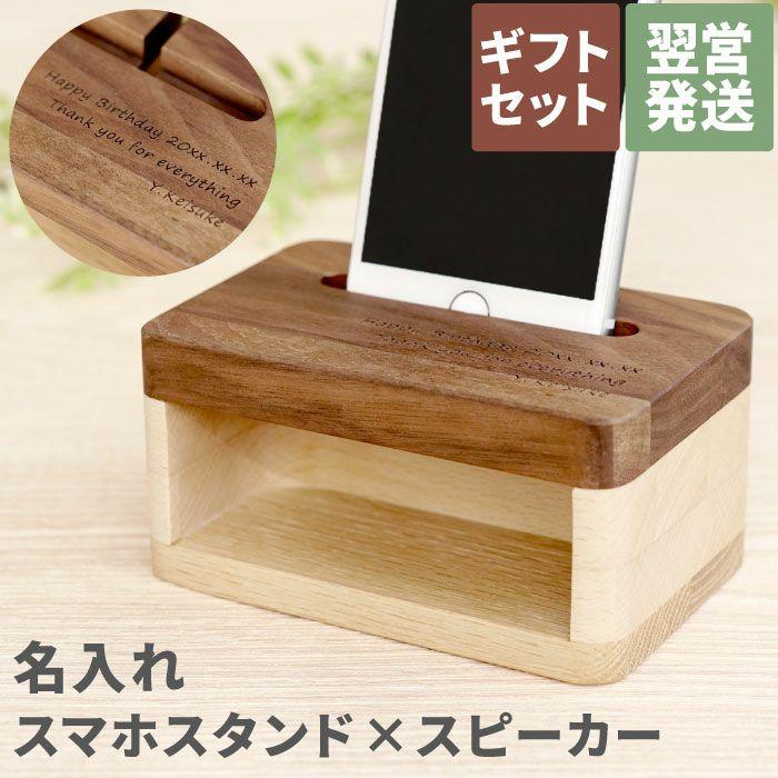 名入れ木製スマホスタンド スピーカー