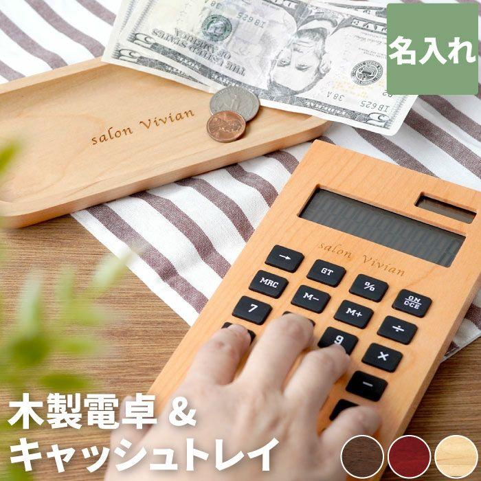 名入れ木製電卓&木製キャッシュトレイ セット