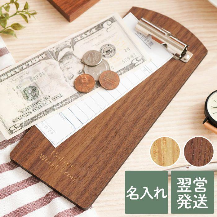 名入れ木製伝票ホルダー