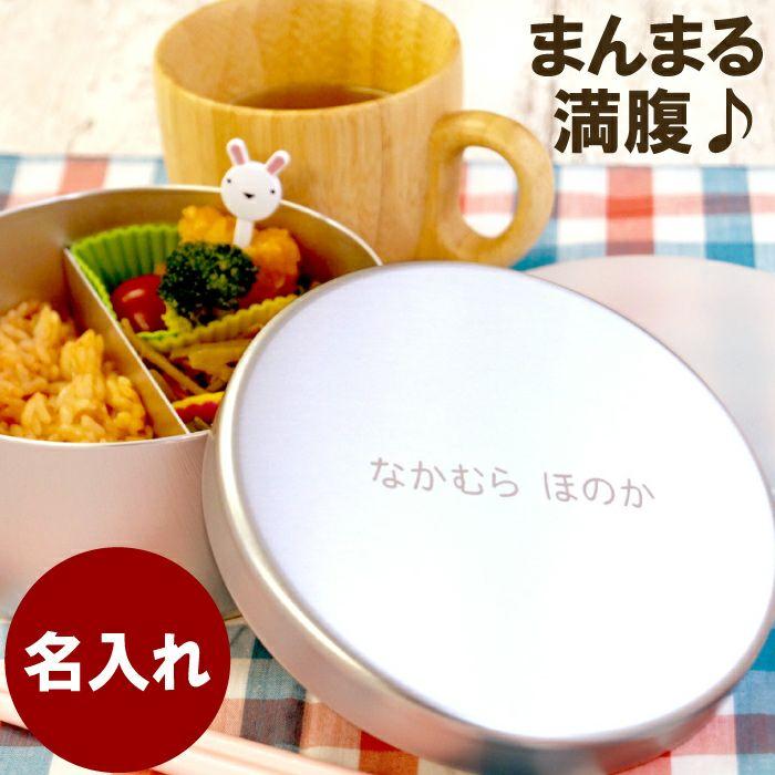 名入れ内フタ付きアルミお弁当箱丸形400ml