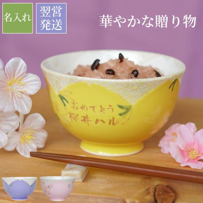 名入れ桐箱入り桜型長寿茶碗