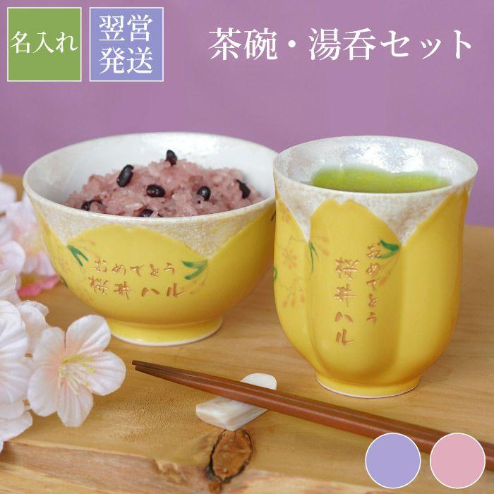 名入れ桜型長寿湯呑+茶碗セット