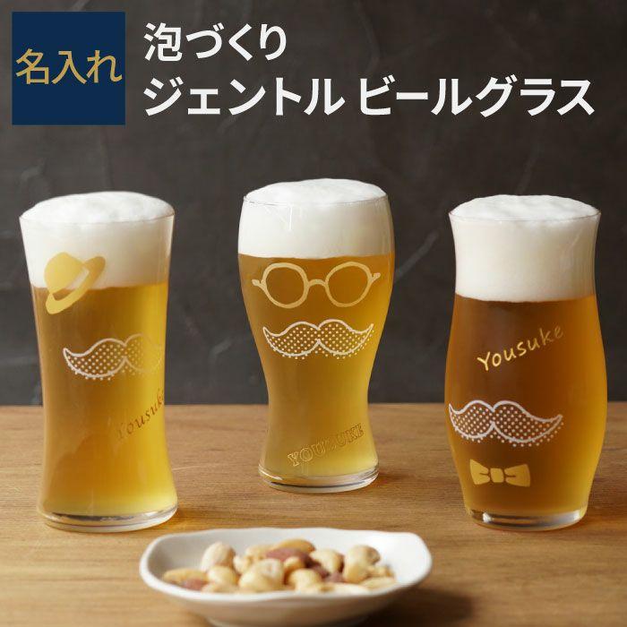 名入れ泡づくりジェントルビールグラス