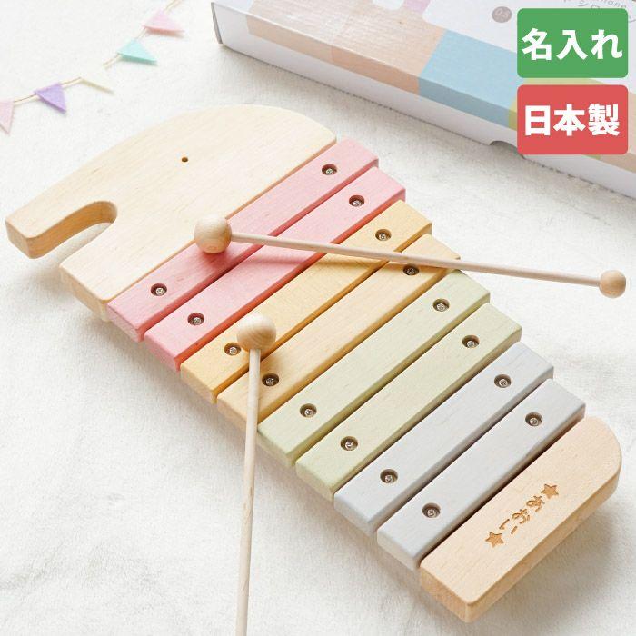 名入れ日本製エレファントシロフォン