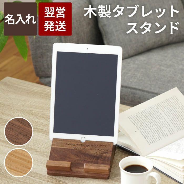 名入れ木製タブレット・PADスタンド