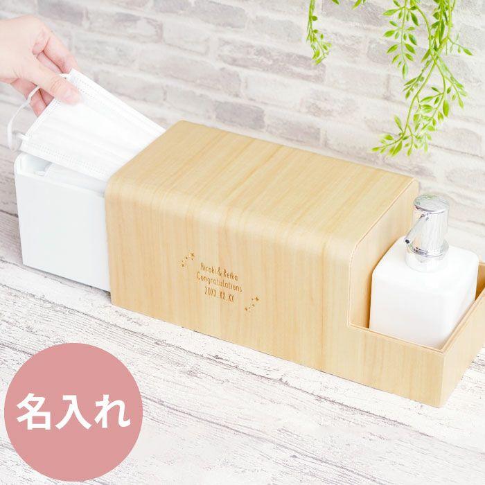 名入れ木製マスクボックス