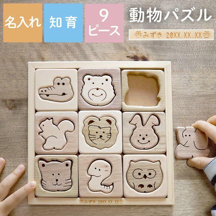 名入れ木のおもちゃ動物パズル9ピース