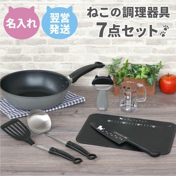 ねこのキッチン調理器具7点セット