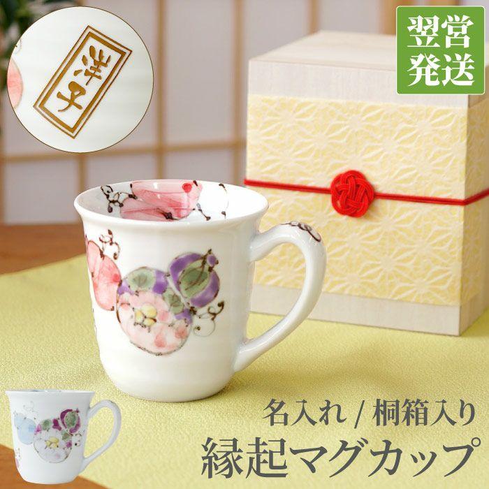 名入れ桐箱入り有田焼六瓢マグカップ
