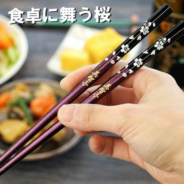 名入れOK! 若狭塗 銀舞桜箸(単品)