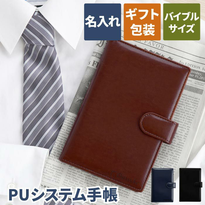 PUシステム手帳聖書サイズ