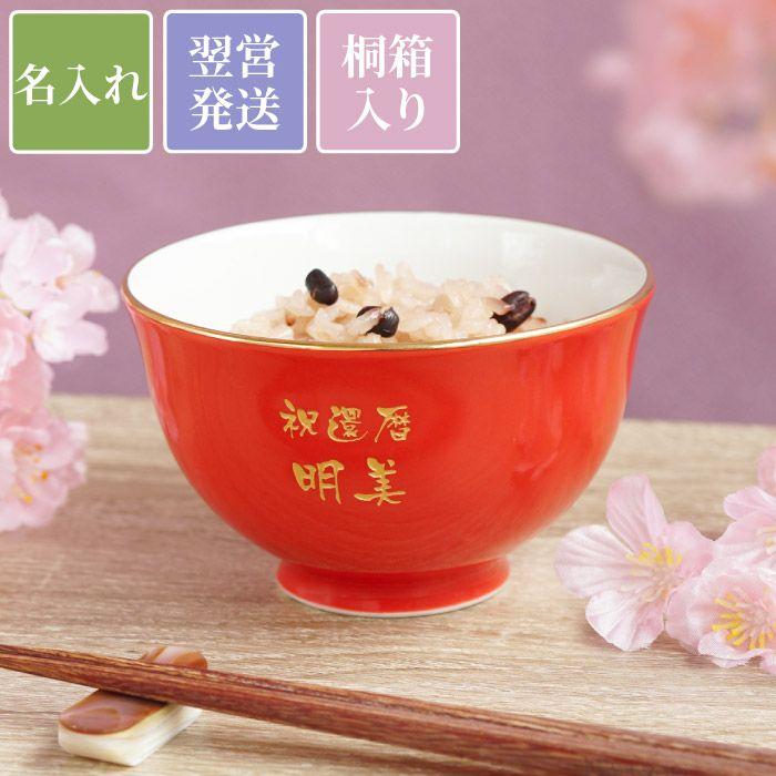 有田焼長寿茶碗赤桐箱入り