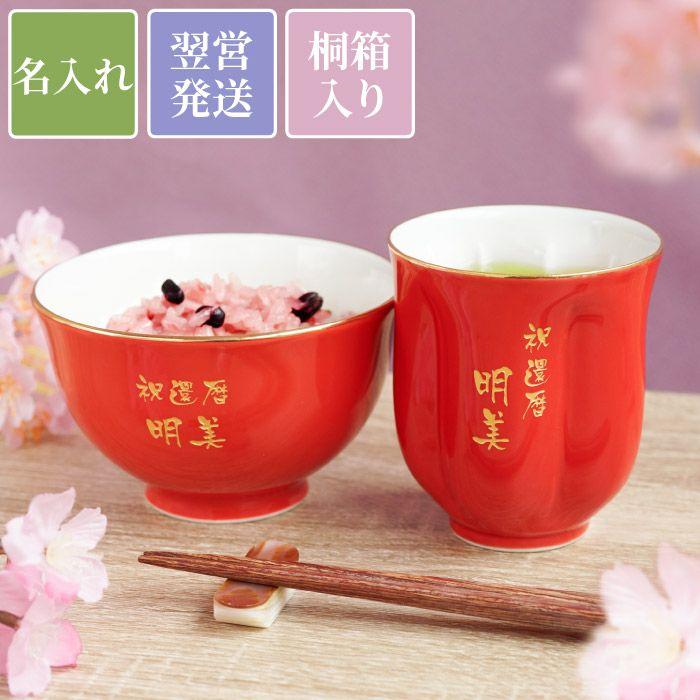 有田焼桜型長寿湯呑+茶碗セット