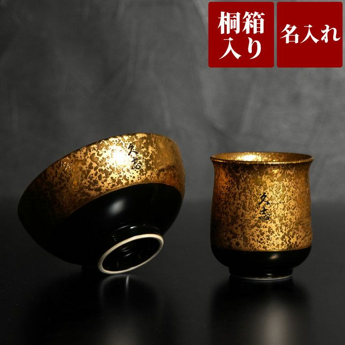 名入れ有田焼金銀茶碗+湯呑