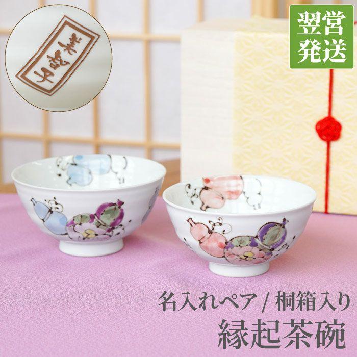 六瓢茶碗ペア