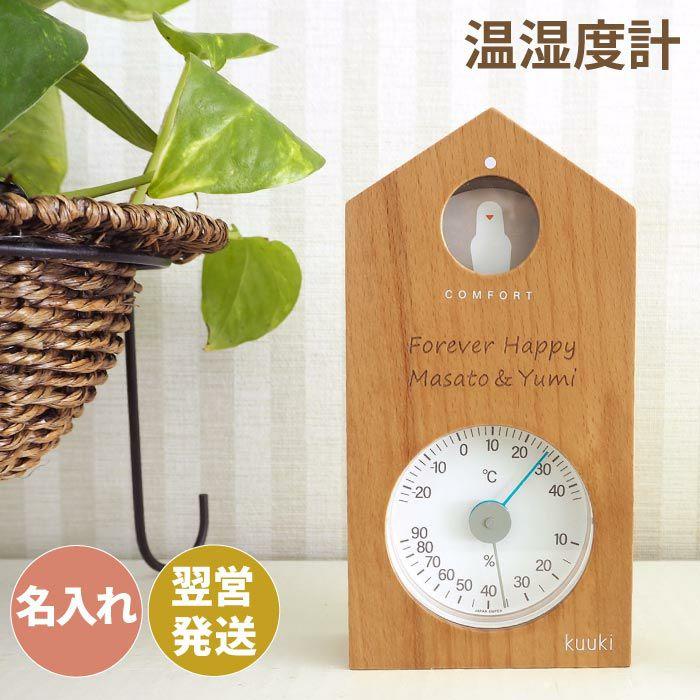 ハトの温湿度計