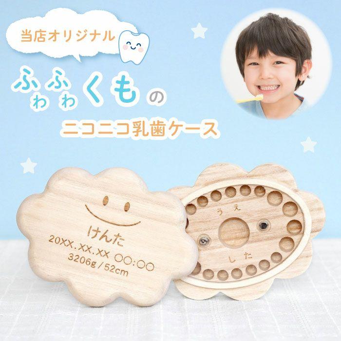 くも型乳歯ケース