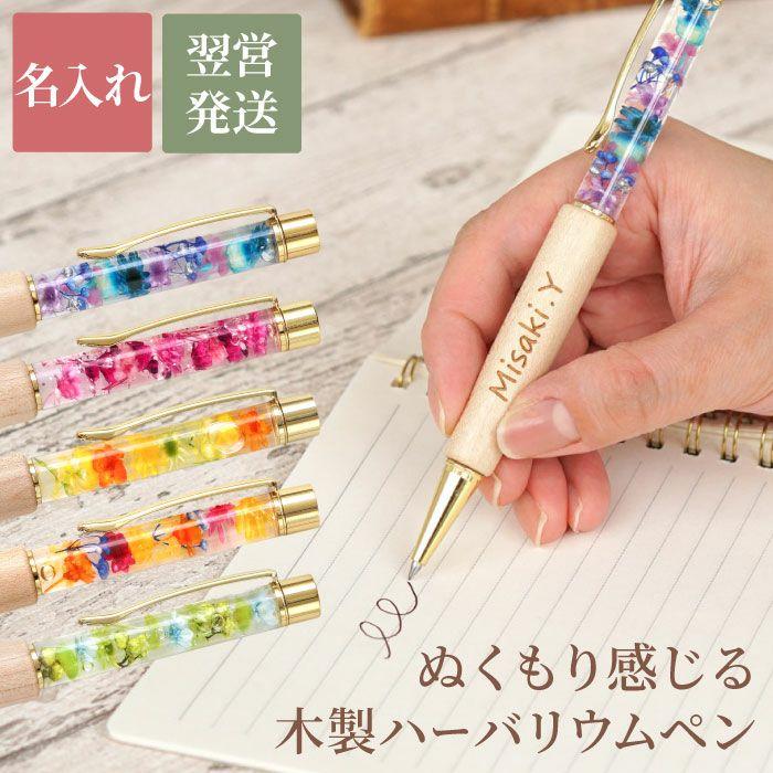 名入れ木製ハーバリウムペン