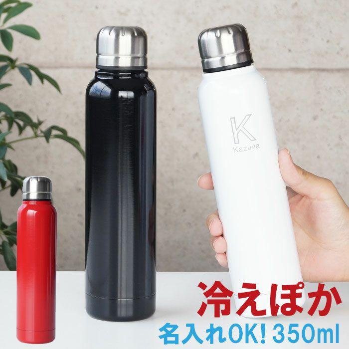 イニシャルスマートボトル