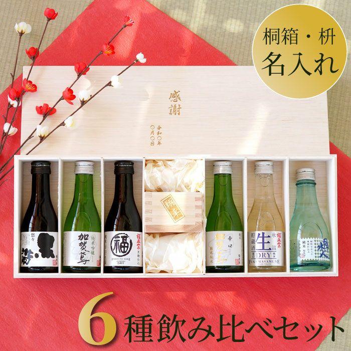日本酒飲み比べ名入れ枡セット