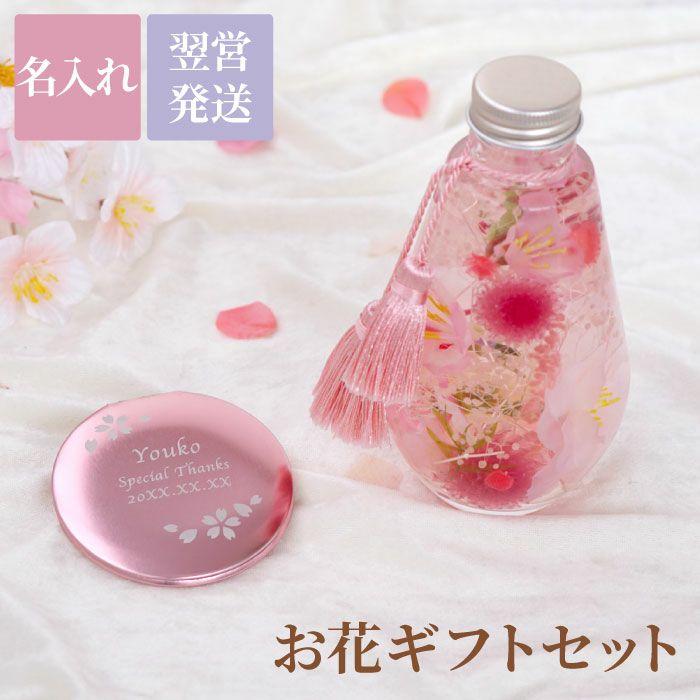 桜ハーバリウム&コンパクトミラーセット