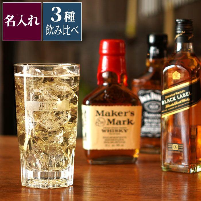 ウイスキー3種類飲み比べセット
