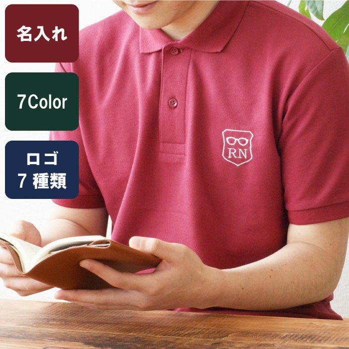 ネームロゴ&ワンポイント入り刺繍ポロシャツ