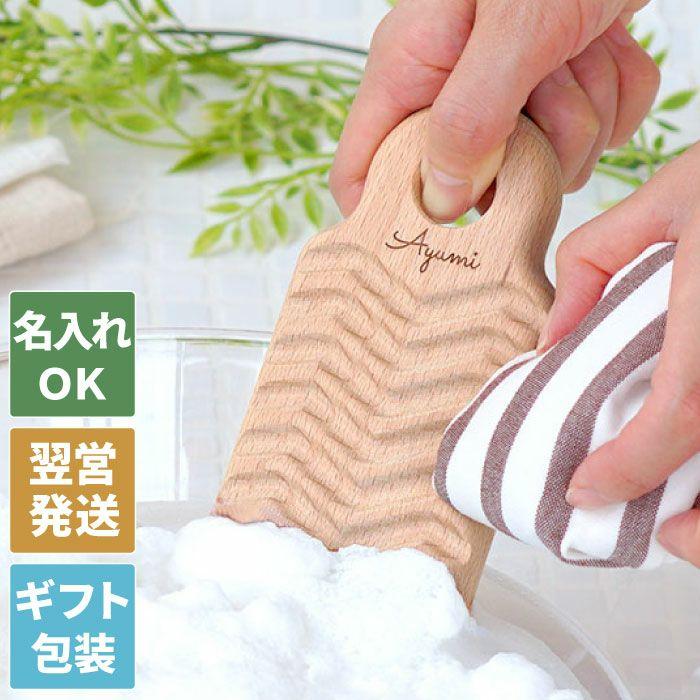 日本製洗濯板いたっこ