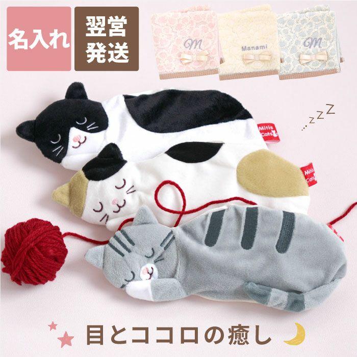 猫のホットアイスアイピローとハンカチセット