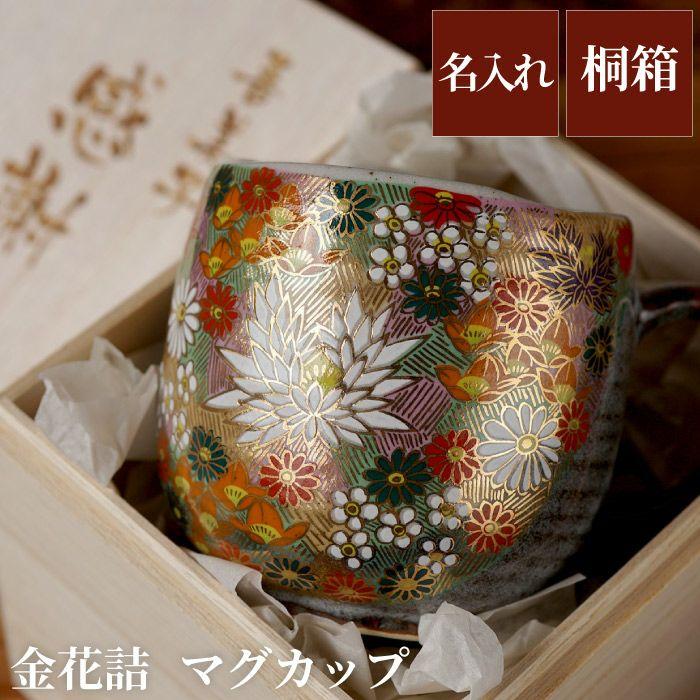 九谷焼金花詰めマグカップ