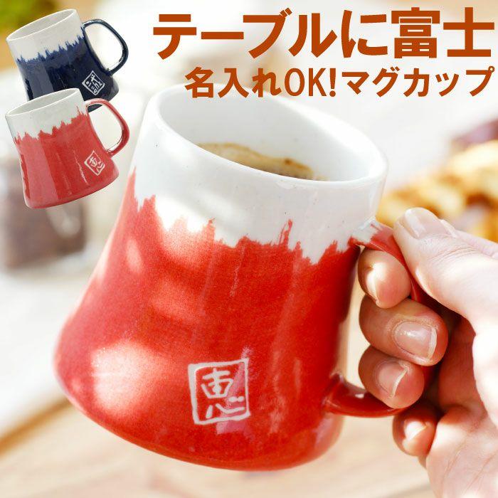 富士山マグカップ単品