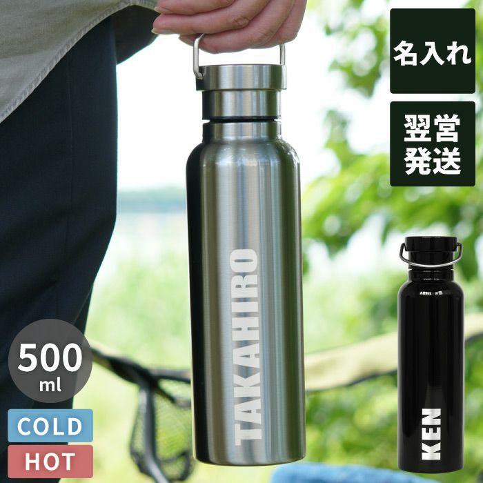 名入れステンレスマグボトル500ml