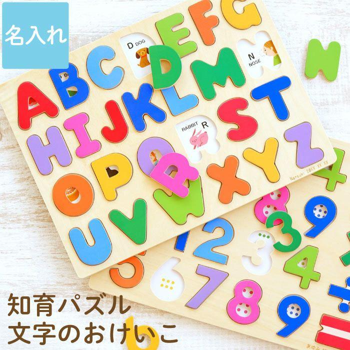 名入れ木のパズル文字のおけいこ