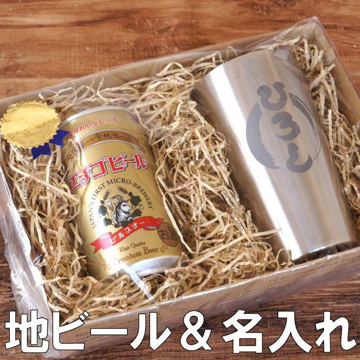 真空断熱タンブラー450mlエチゴビールセット