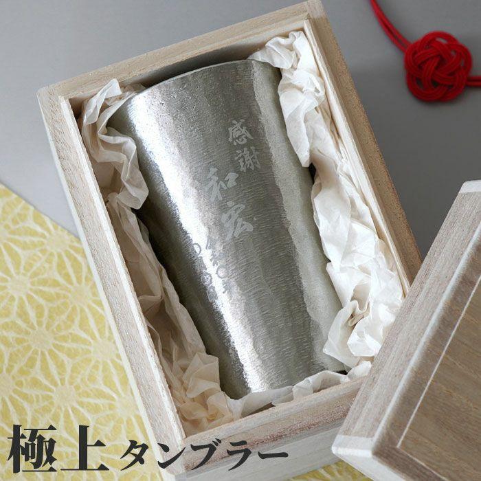錫製タンブラー200ml