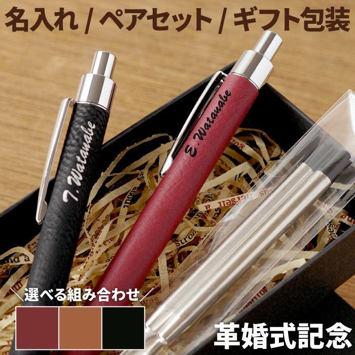 シンセティックレザーボールペン 替え芯付き ペア
