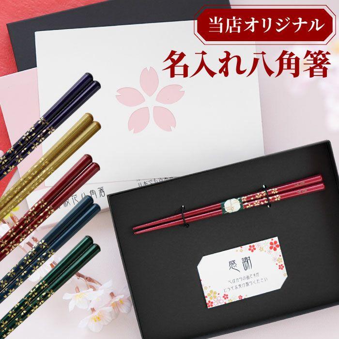 名入れ金彩桜花八角箸